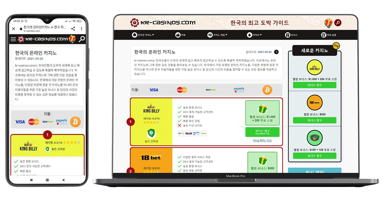Mobile and desctop versions of kr-casinos..com